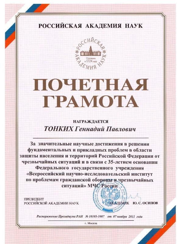образец почетной грамоты сотруднику текст - фото 9